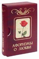 Плотникова Т.В. Афоризмы о любви