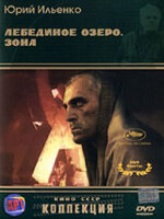"""DVD. Коллекция """"Кино СССР"""". Лебединое озеро. Зона"""