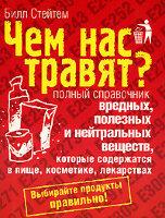 Стейтем Б. Чем нас травят? Полный справочник вредных, полезных и нейтральных веществ, которые содержаться в пище, косметике, лекарствах