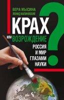 Мысина В.А., Малиновский Л.Г. Крах или возрождение? Россия и мир глазами Науки
