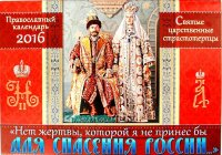 Календарь на 2016 год на скрепке, православный «Нет жертвы, которой я не принес бы для спасения России»
