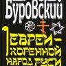 Буровский А.М. Евреи - коренной народ Руси. Кто на самом деле изобрел еврейский народ?