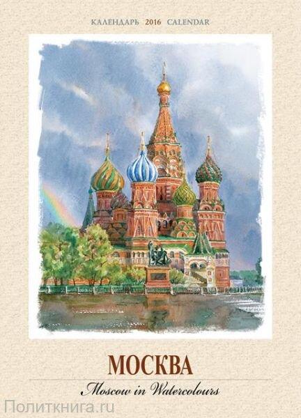 """Календарь на 2016 год на спирали """"Москва. Акварели"""" (КР20-16019)"""