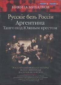 DVD. Русские без России. Аргентина. Танго под Южным крестом