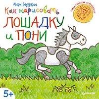 Берджин М. Как нарисовать лошадку и пони