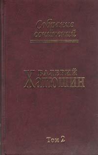 Хатюшин В.В. Собрание сочинений. Том второй
