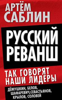 Саблин А.О. Русский реванш. Так говорят наши лидеры