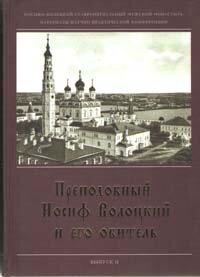 Преподобный Иосиф Волоцкий и его обитель. Выпуск II