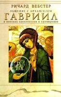 Вебстер Р. Гавриил. Общение с архангелом. В поисках вдохновения и примирения