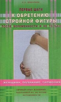 Шабалина А. Первые шаги к обретению стройной фигуры после беременности и не только
