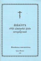Акафист святой блаженной Ксении Петербургской на церковнославянском языке