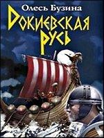 Бузина О.А. Докиевская Русь