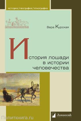 Курская В. История лошади в истории человечества