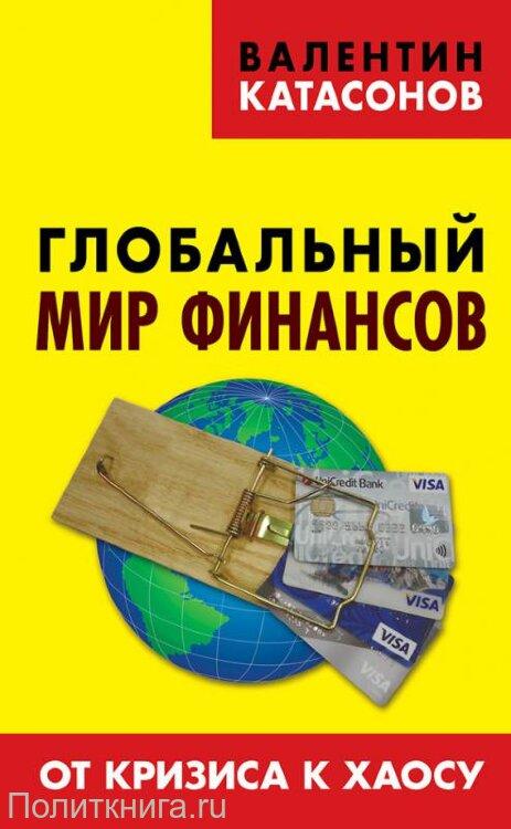 Катасонов В.Ю.  Глобальный мир финансов: от кризиса к хаосу