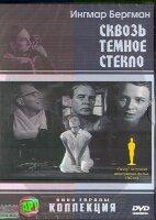 """DVD. Коллекция """"Кино Европы"""". Сквозь темное стекло"""