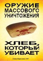 Хлеб, который убивает. Оружие массового уничтожения