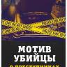 Познышев С.В. Мотив убийцы. О преступниках и жертвах