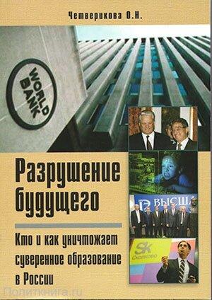 Четверикова О.Н. Разрушение будущего. Кто и как уничтожает суверенное образование в России
