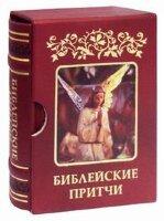 Елецкая Е.А. Библейские притчи