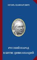Шафаревич И.Р. Русский народ в битве цивилизаций