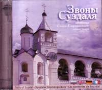 CD. Звоны Суздаля. Звонница Спасо-Евфимиевого монастыря