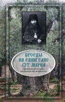 Священномученик Василий (Кинешемский) Беседы на Евангелие от Марка