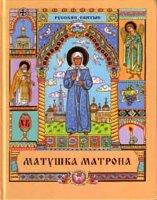 Круглянская Н.А. Матушка Матрона