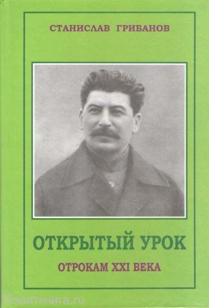 Грибанов С.В. Открытый урок отрокам ХХI века. Документальная повесть о Сталине