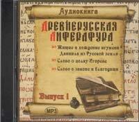 CD. Древнерусская литература. Выпуск 1. Аудиокнига