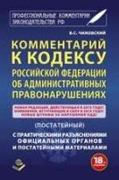 Комментарий к КоАП РФ (постатейный). 20-е издание