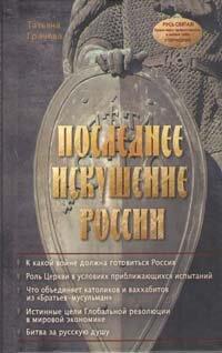 Грачева Т.В. Последнее искушение России