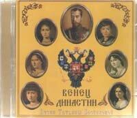 CD. Татьяна Баскакова. Венец династии
