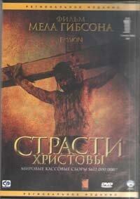 DVD. Страсти Христовы