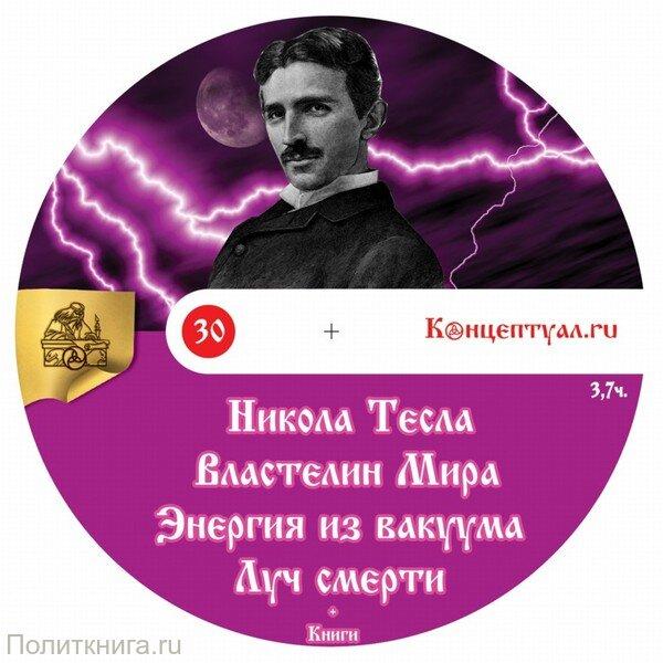 DVD. Никола Тесла. DVD-5