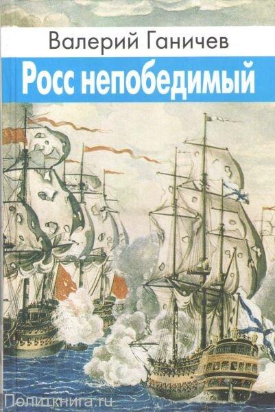 Ганичев В.Н. Росс непобедимый. Исторические повествования