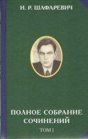 Шафаревич И.Р. Полное собрание сочинений. В 6-ти томах