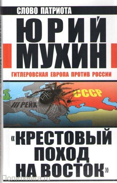 Мухин Ю.И. Крестовый поход на Восток. Гитлеровская Европа против России