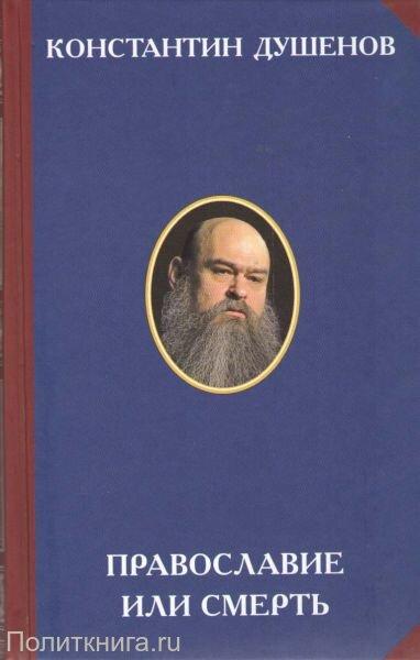Душенов К.Ю. Православие или смерть