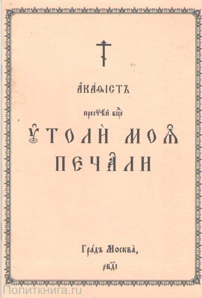 Акафист Утоли мои печали на церковнославянском языке