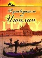 Крестовская К.А. Путеводитель по Италии