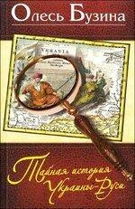 Бузина О.А. Тайная история Украины-Руси
