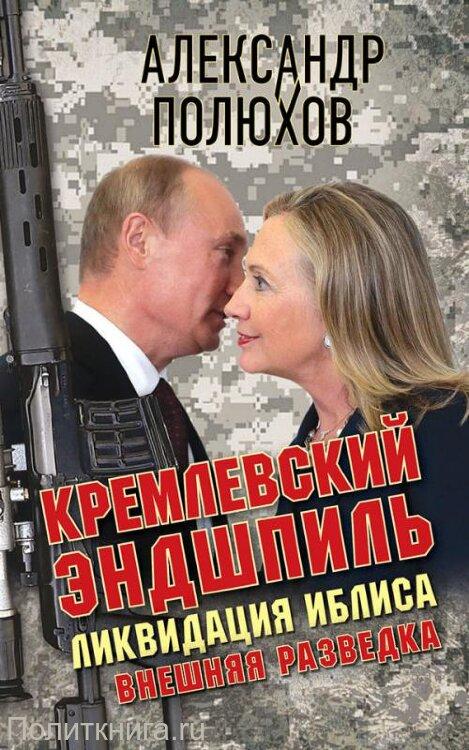 Полюхов А.А. Кремлевский эндшпиль. Ликвидация Иблиса