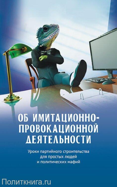 Внутренний Предиктор СССР. Об имитационно-провокационной деятельности. Уроки партийного строительства для простых людей и политических мафий