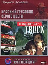 """DVD. Коллекция """"Кино Европы"""". Красный грузовик серого цвета"""