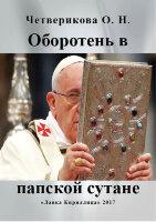 Четверикова О.Н. Оборотень в папской сутане