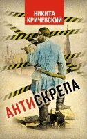Кричевский Н.А. Антискрепа