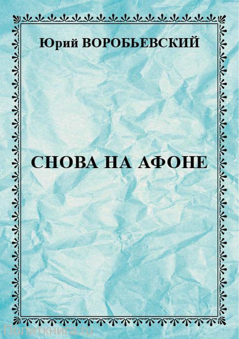 Воробьевский Ю. Ю. Снова на афоне