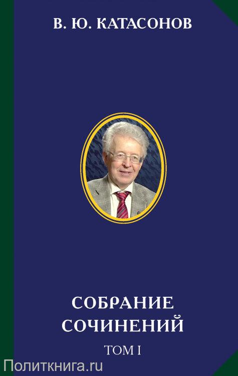 Катасонов В. Ю. Собрание сочинений. В 10 томах