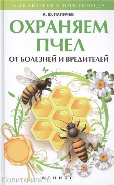 Папичев А.Ю. Охраняем пчел от болезней и вредителей