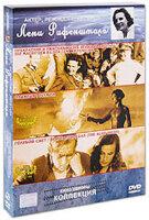 DVD. Лени Рифеншталь. Олимпия. Голубой свет. Прекрасная и ужасная жизнь Лени Рифеншталь. 3DVD